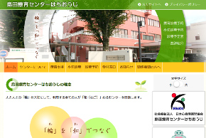 島田療育センターはちおうじ