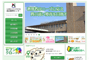 島田療育センター(多摩)