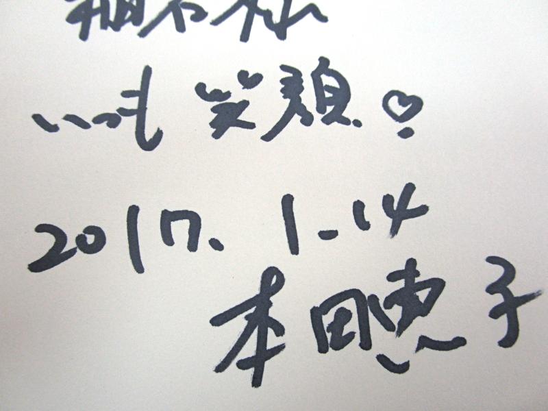 先生のサイン