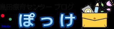 島田療育センターブログ ぽっけ