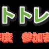 ペアレント・トレーニング2019年度参加者募集のお知らせ|島田療育センター