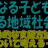第15回 心理講演会 発達が気になる子どもと家族を支える地域社会をめざして|島田療