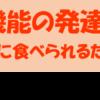 ST科講習会 食べる機能の発達について 上手にたべられるために|島田療育センター