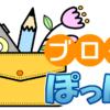 にこにこグループ | 島田療育センターブログ ぽっけ