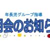 2020年度年長児グループ説明会|島田療育センター