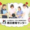 島田療育センター 看護師募集サイト