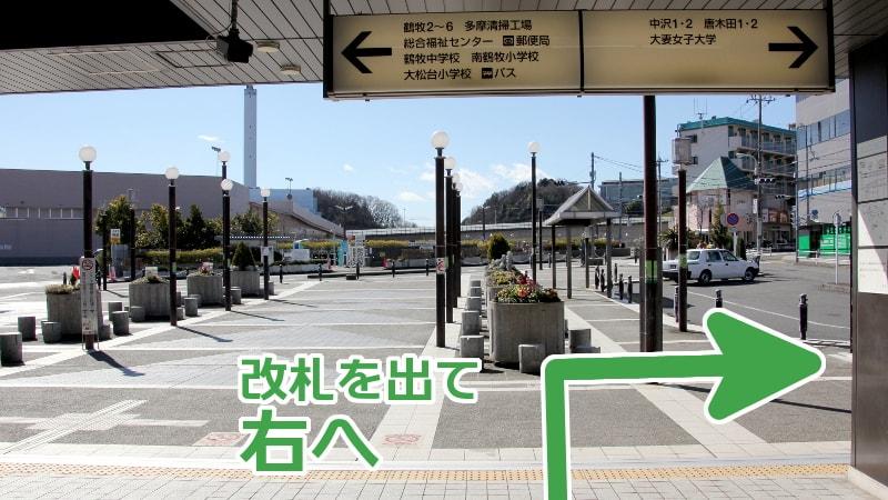 唐木田駅の改札を出て右へ