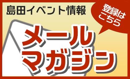 イベント情報メールマガジン