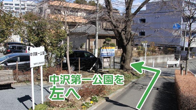 中沢第一公園を左へ