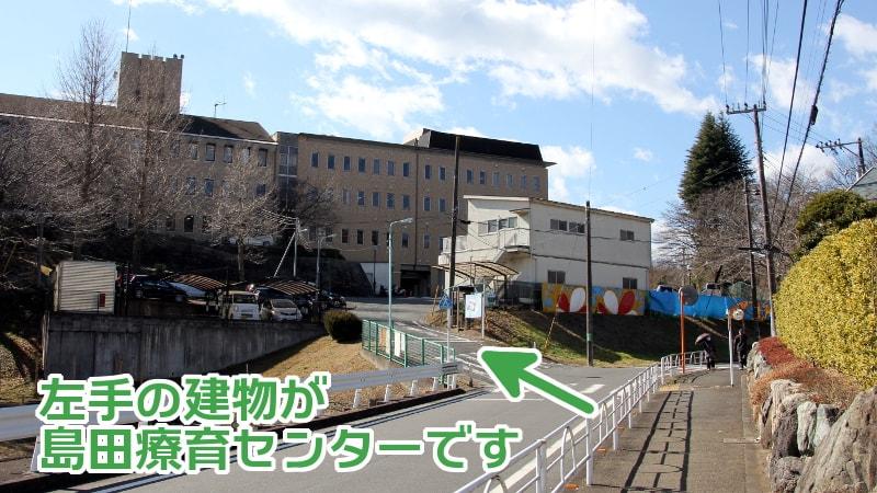 左手の建物が島田療育センターです